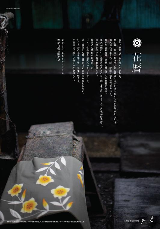 okuda_web.jpg